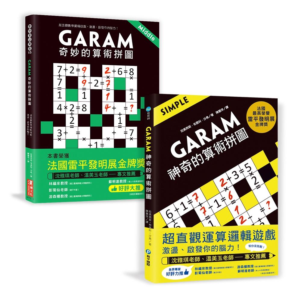 GARAM算術拼圖:敏銳數感養成雙套書