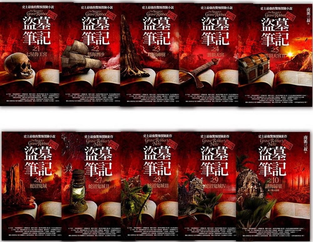 盜墓筆記第一季(1~10套書)(全新書衣典藏版):史上最強的驚悚探險小說!