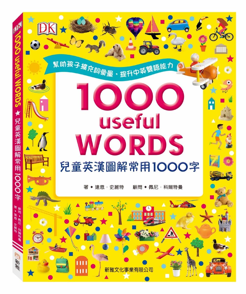兒童英漢圖解常用1000字