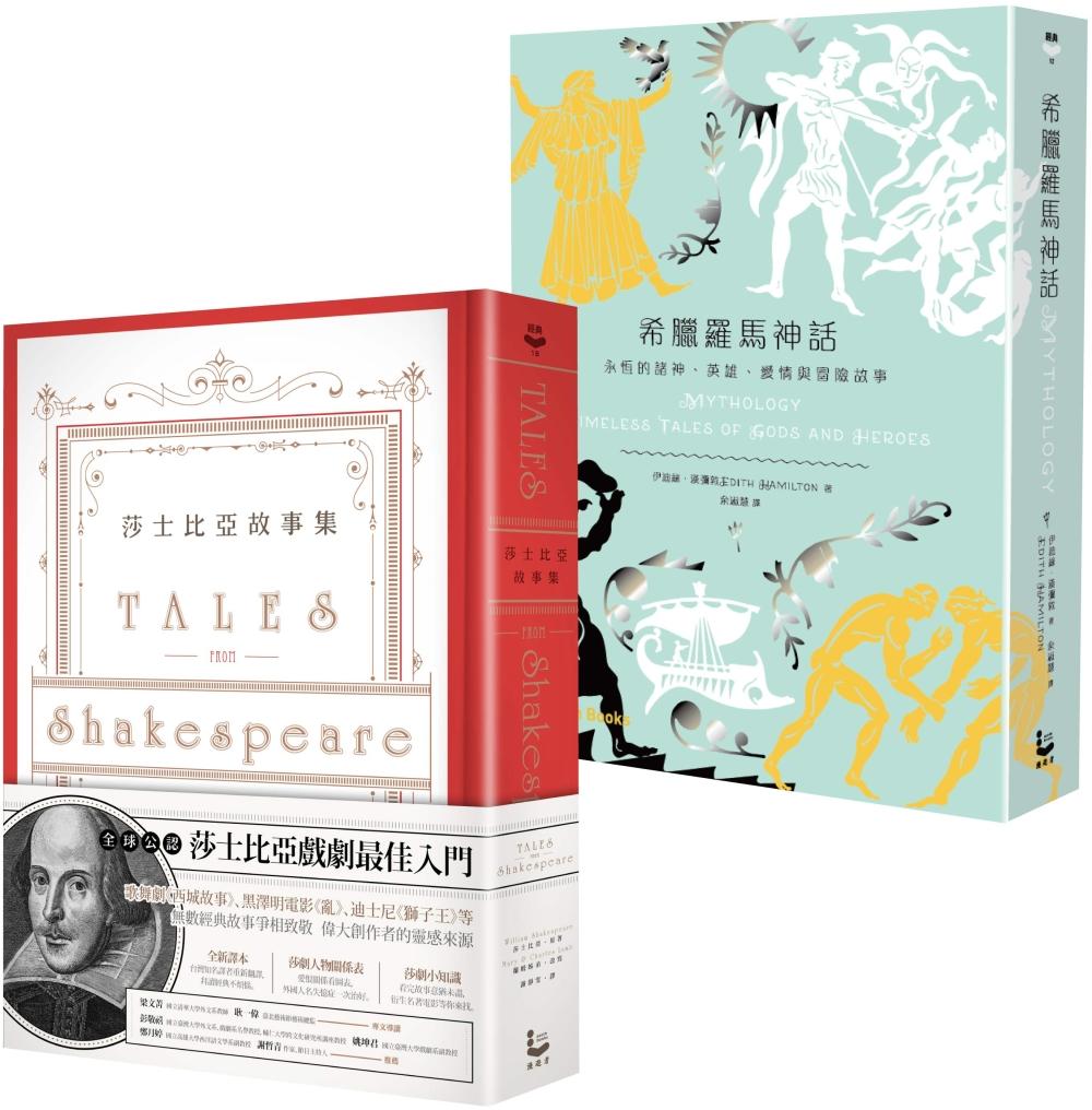 精裝經典故事集套書 希臘羅馬神話、莎士比亞故事集(二冊)