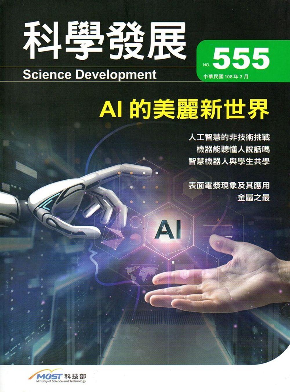 科學發展月刊第555期(108/03)