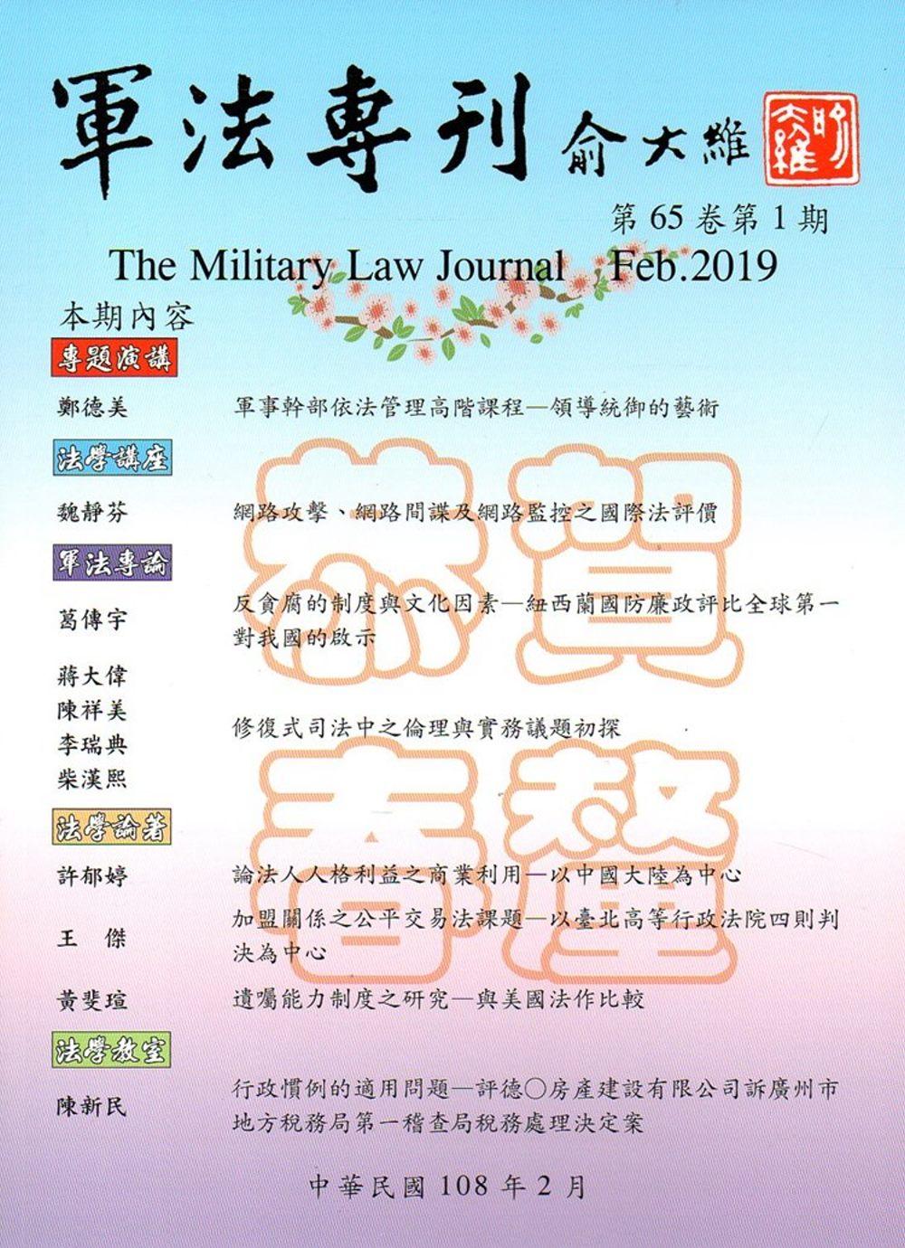 軍法專刊65卷1期-2019.02