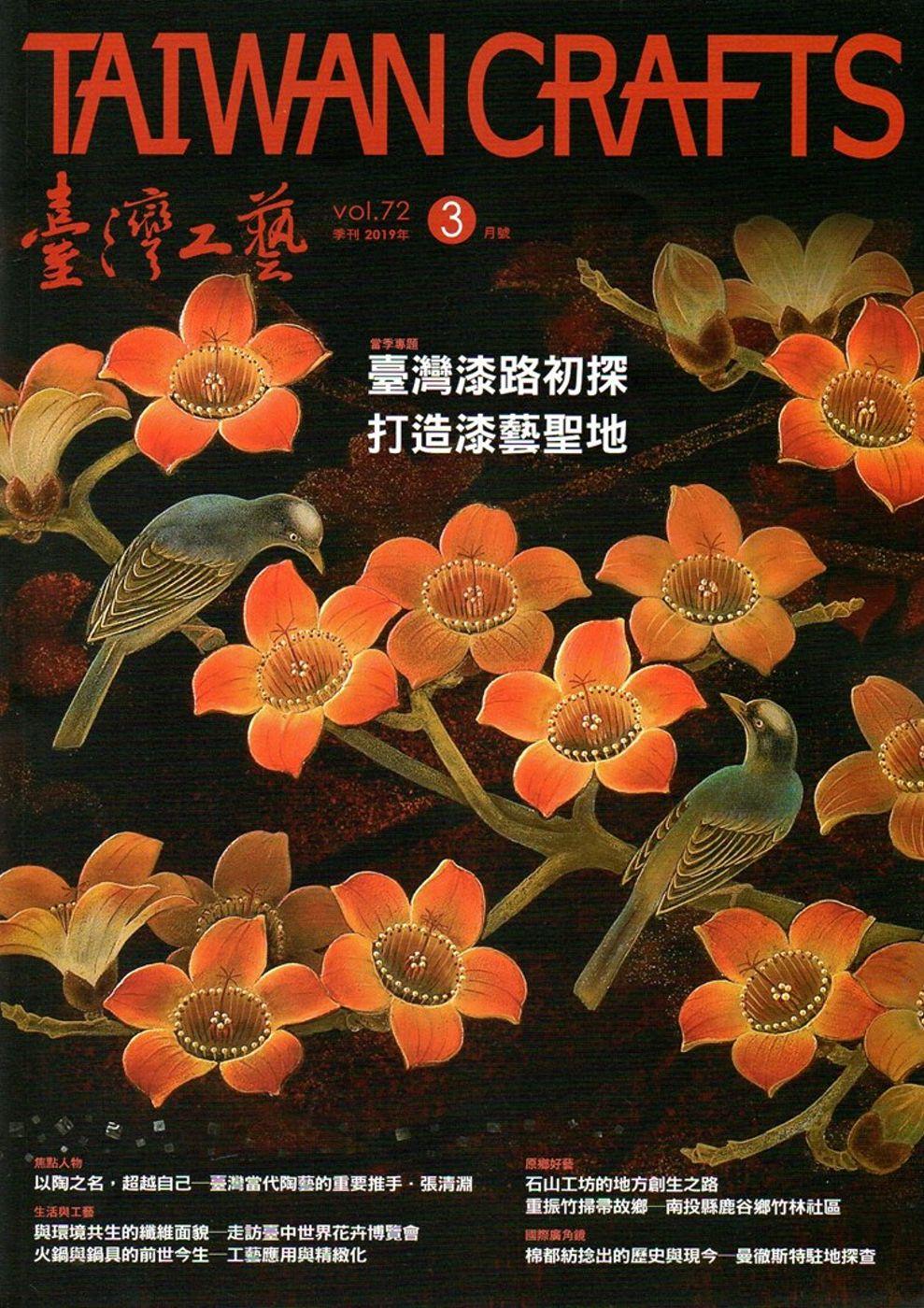 臺灣工藝季刊72期(2019.3月號)