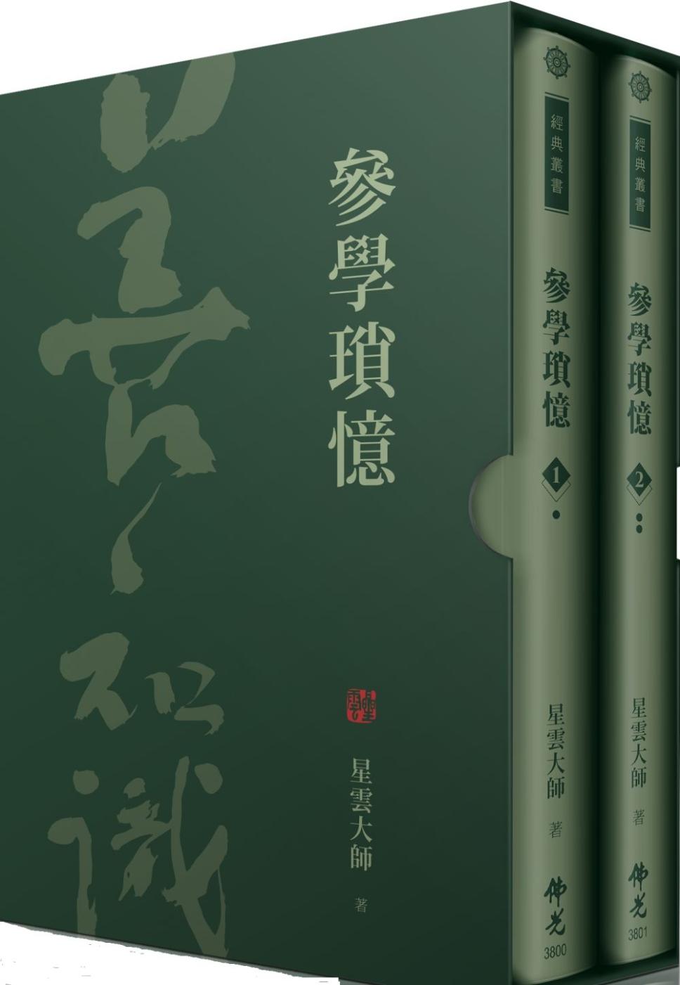 參學瑣憶(全套2冊)