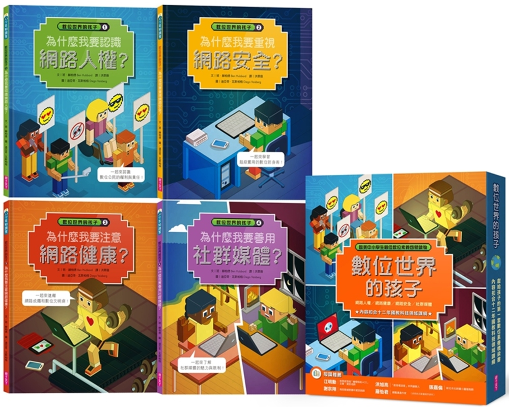 數位世界的孩子系列1-4(共四冊):一起認識網路社會與數位時代的關鍵議題