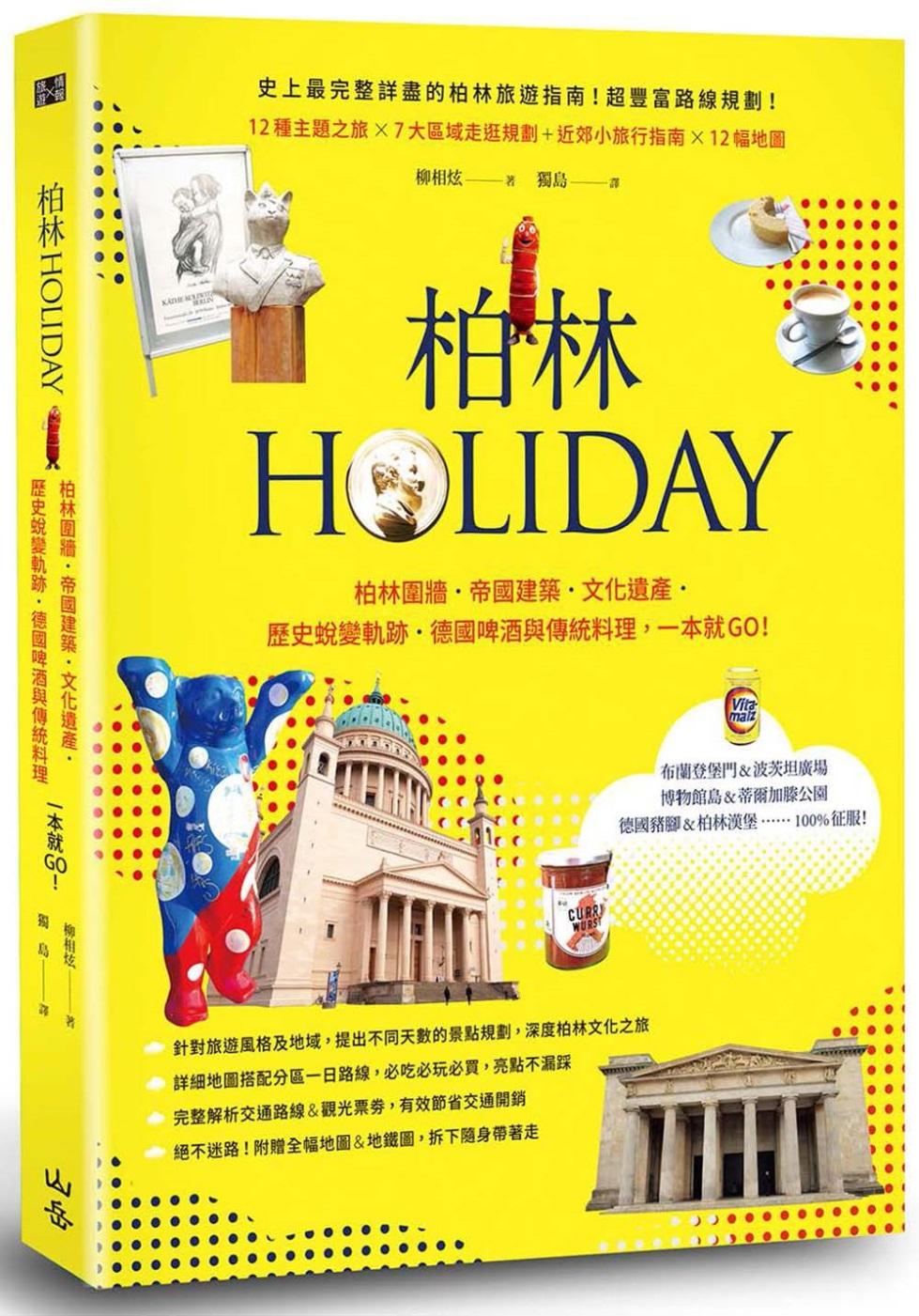 柏林HOLIDAY:柏林圍牆.帝國建築.文化遺產.歷史蛻變軌跡,德國啤酒與傳統料理,一本就GO!(附可拆式全幅地圖&地鐵圖)