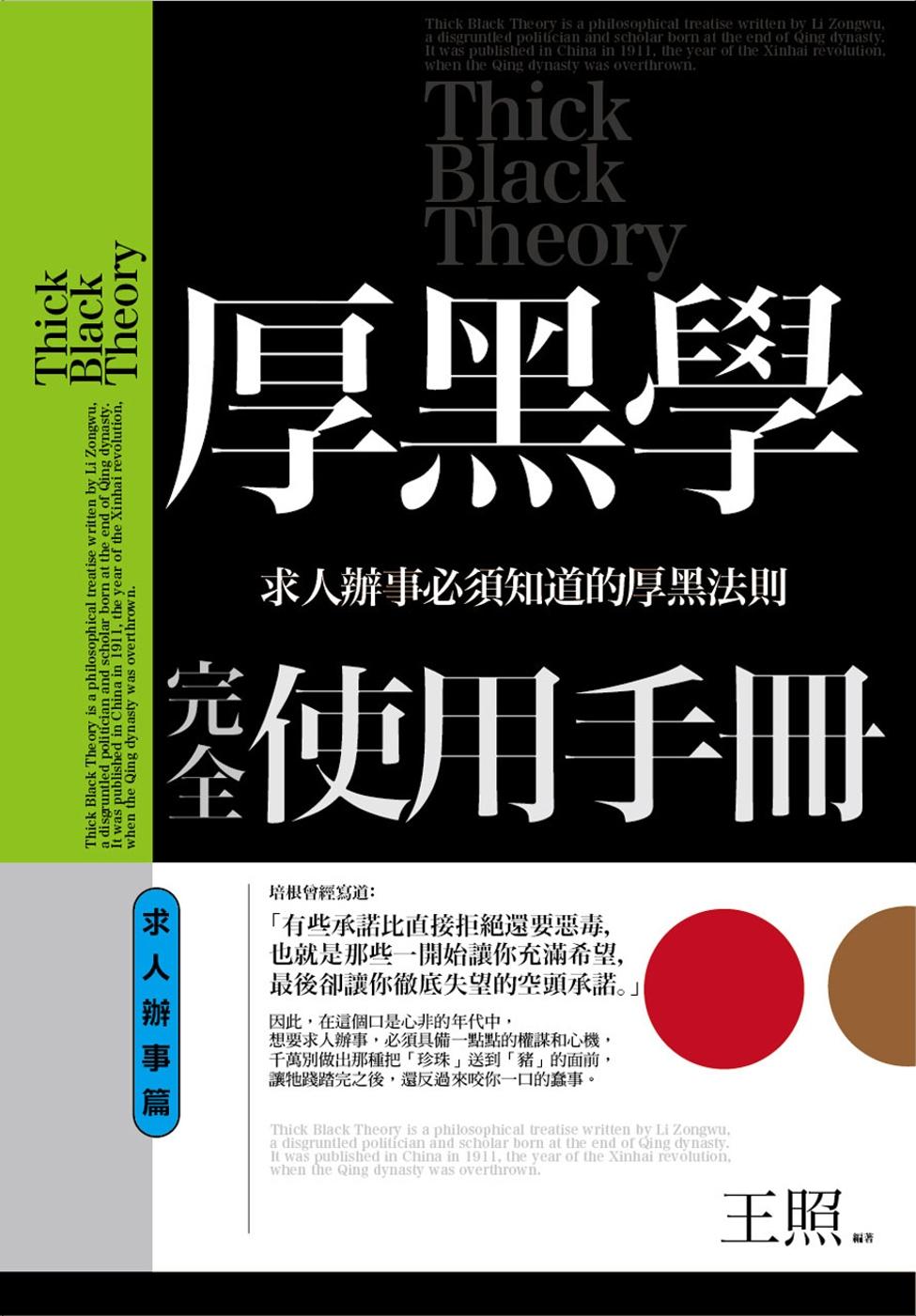 厚黑學完全使用手冊:求人辦事篇:求人辦事必須知道的厚黑法則