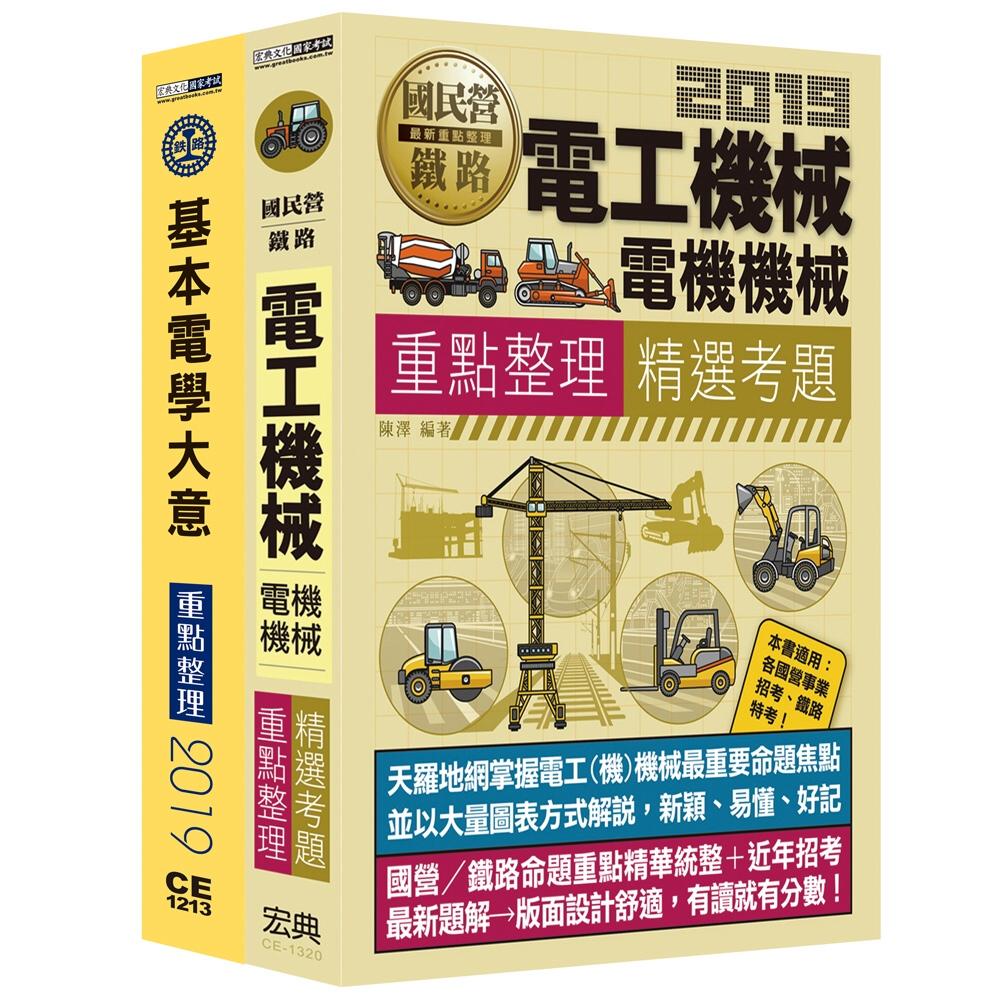 臺灣鐵路管理局營運人員甄試「營運員電機類」套書