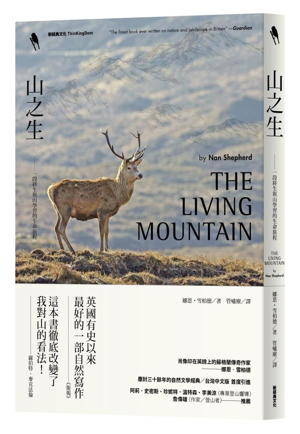 山之生:一段終生與山學習的生命旅程