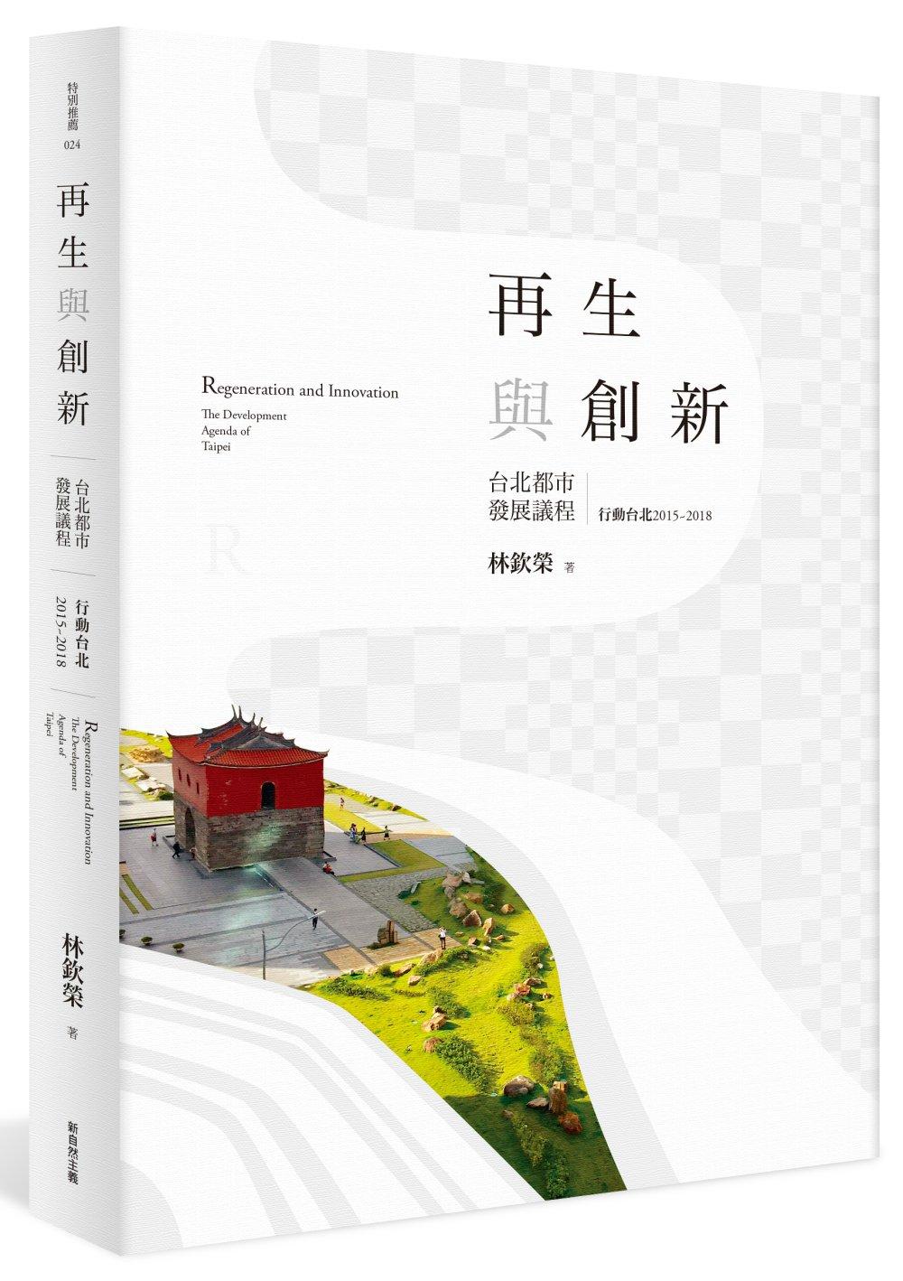 再生與創新:台北都市發展議程:行動台北2015~2018
