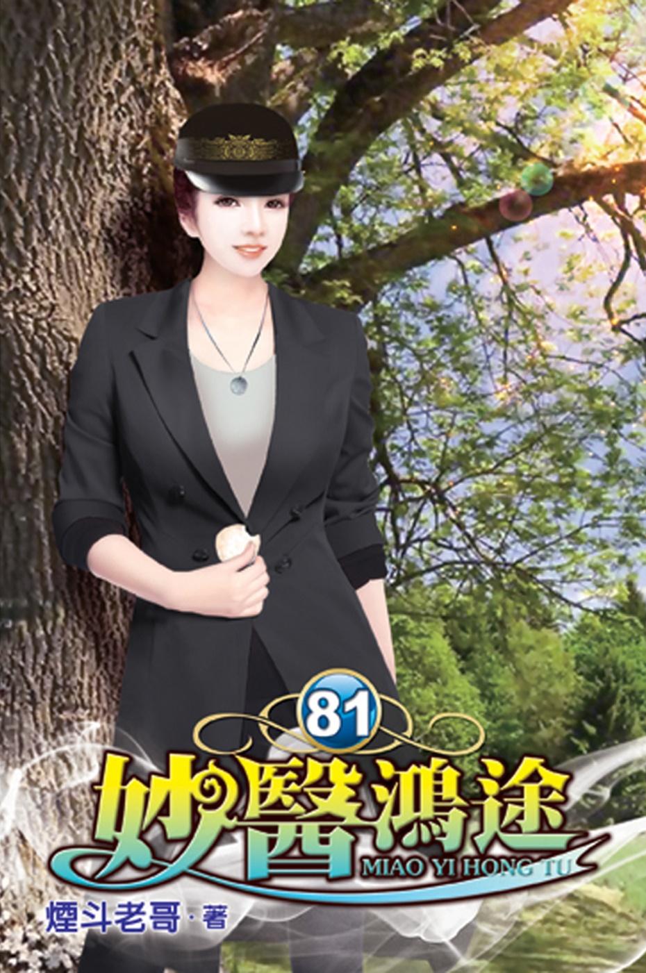 妙醫鴻途81