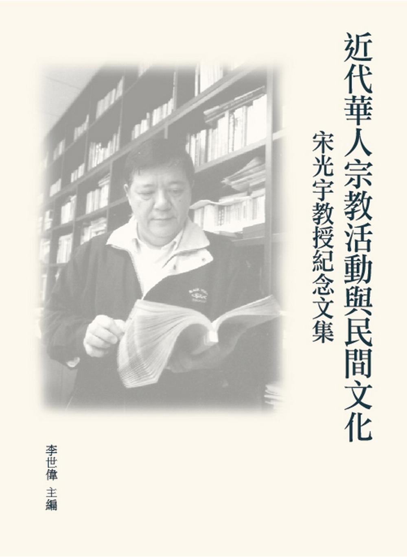 近代華人宗教活動與民間文化:宋光宇教授紀念文集