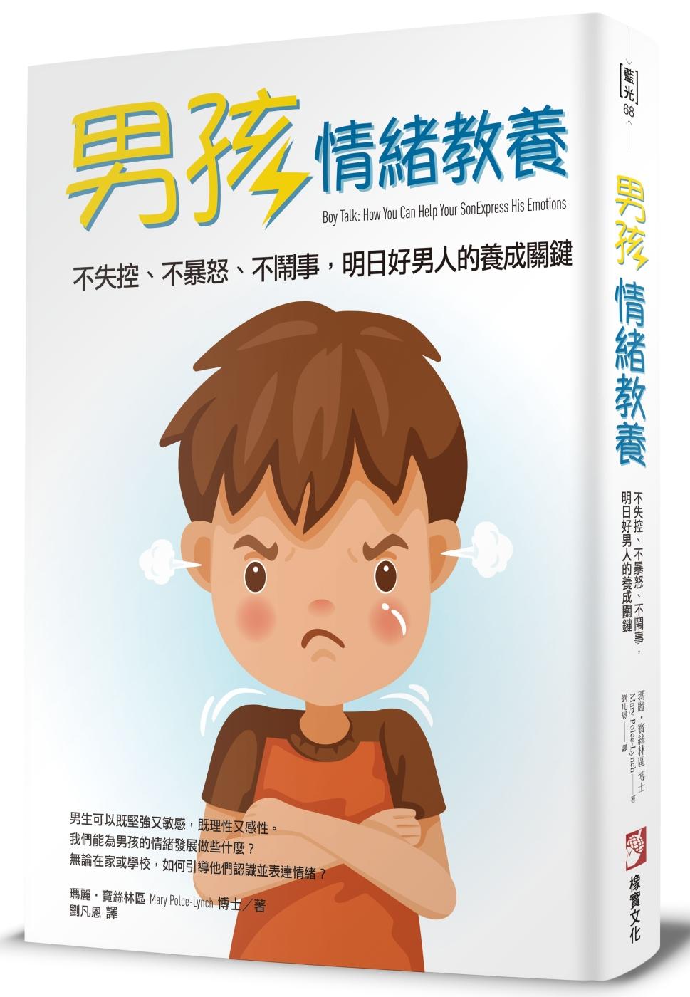 男孩情緒教養:不失控、不暴怒、不鬧事,明日好男人的養成關鍵