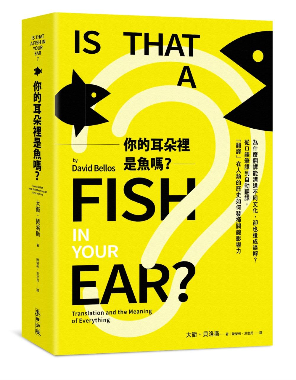 你的耳朵裡是魚嗎?為什麼翻譯能溝通不同文化,卻也造成誤解?從口譯筆譯到自動翻譯,「翻譯」在人類的歷史如何發揮關鍵影響力
