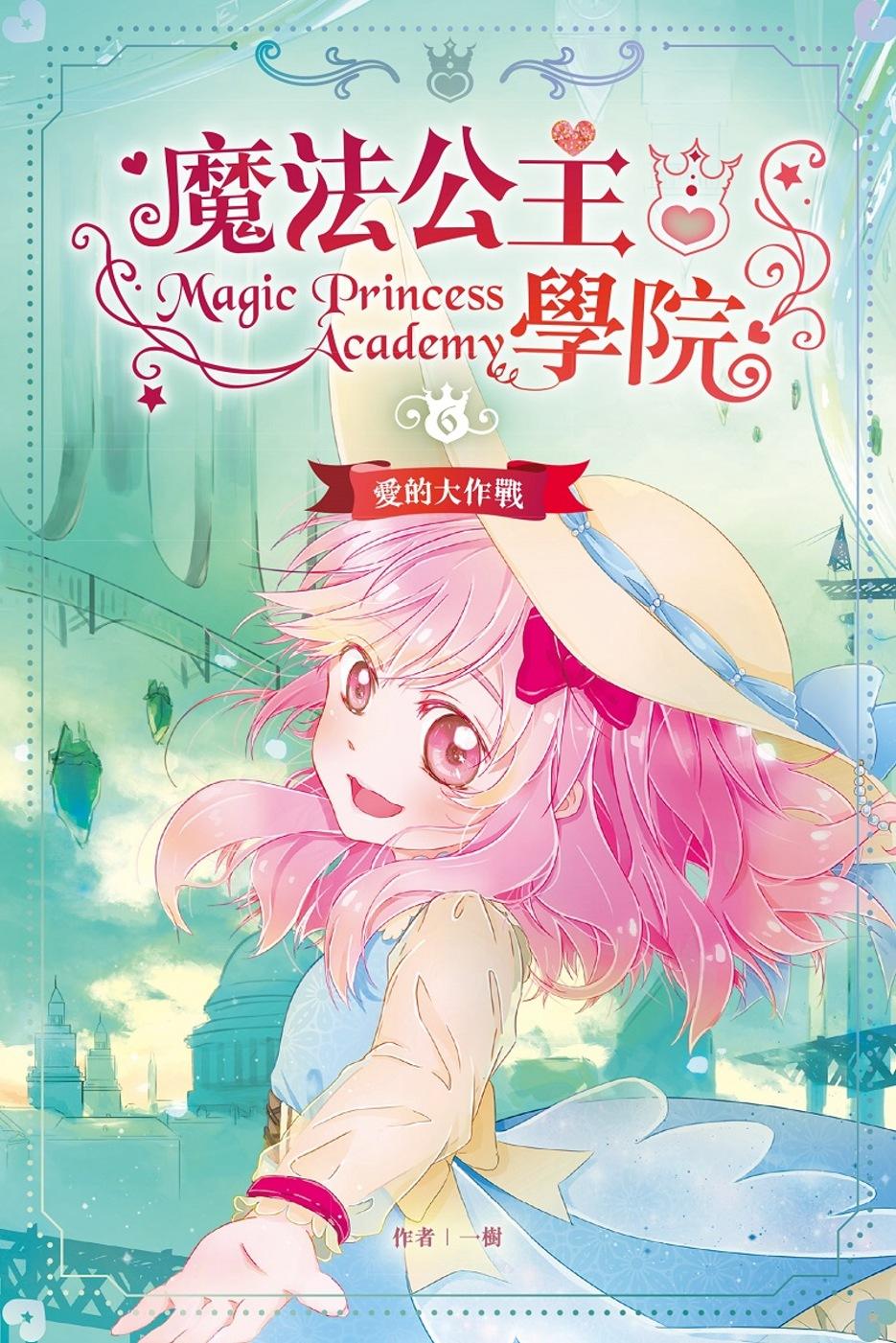 魔法公主學院 6:愛的大作戰