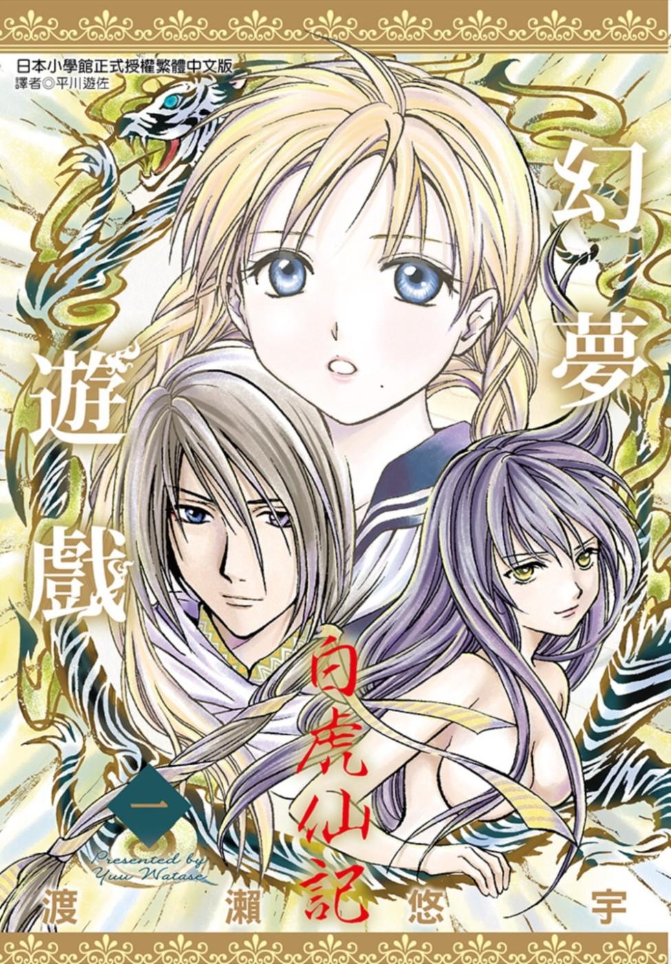 幻夢遊戲:白虎仙記(01)