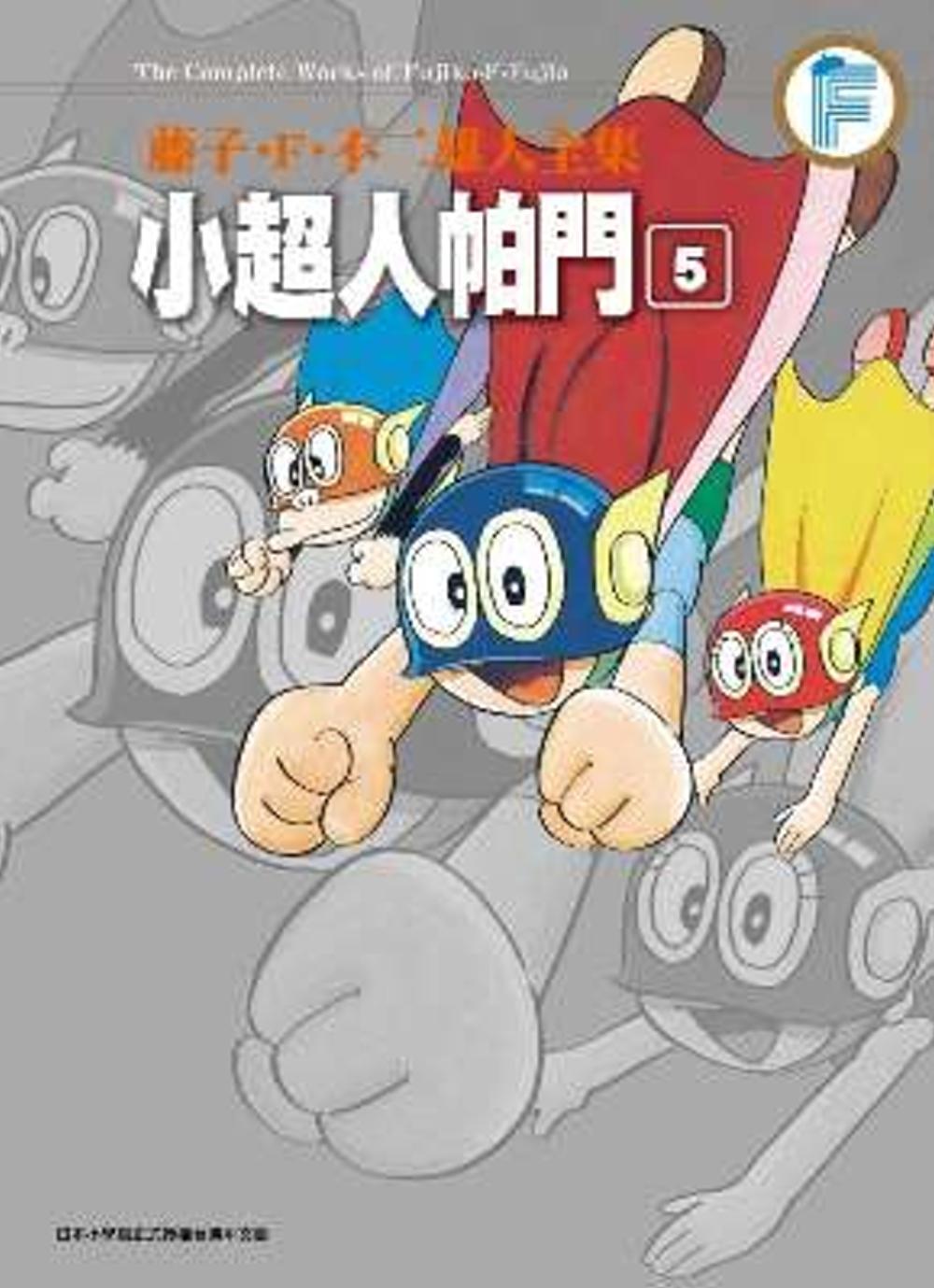 藤子.F.不二雄大全集 小超人帕門(05)