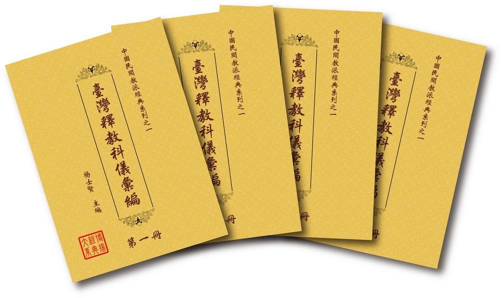 中國民間教派經典系列之一:臺灣釋教科儀彙編(4冊)(精裝)