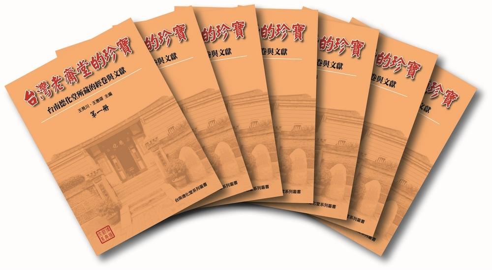 台灣老齋堂的珍寶:台南德化堂所藏的經卷與文獻(7冊)(精裝)