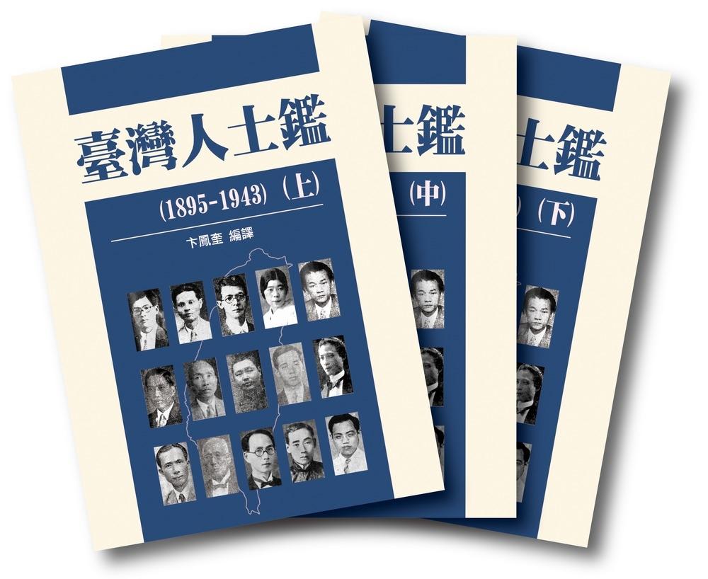 臺灣人士鑑(1895-1943)(3冊)(精裝)