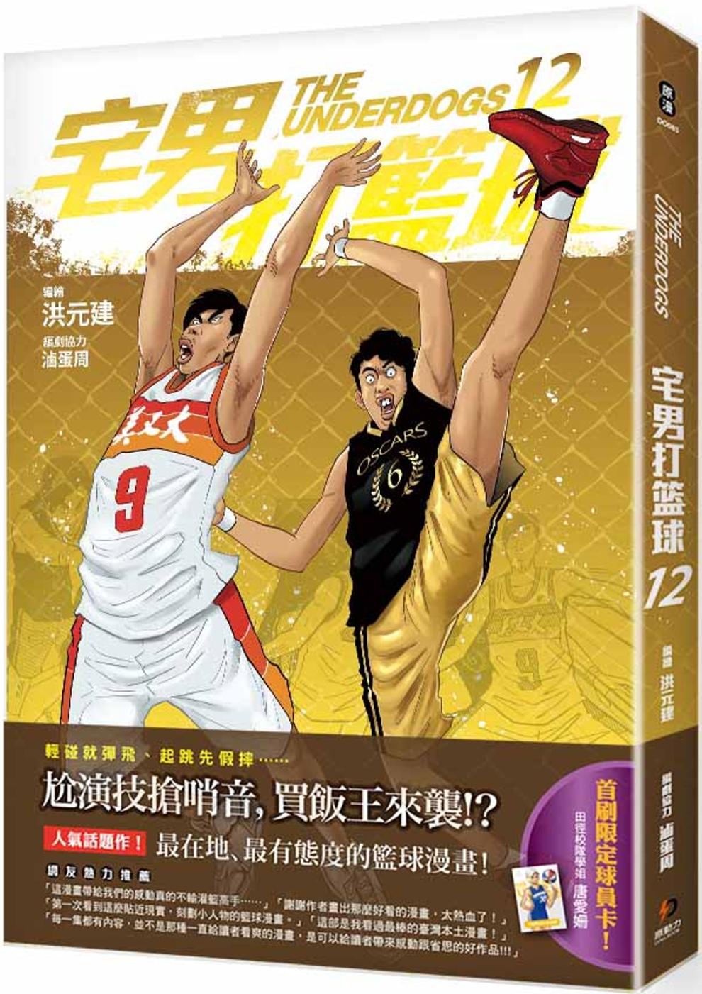 宅男打籃球 第十二集