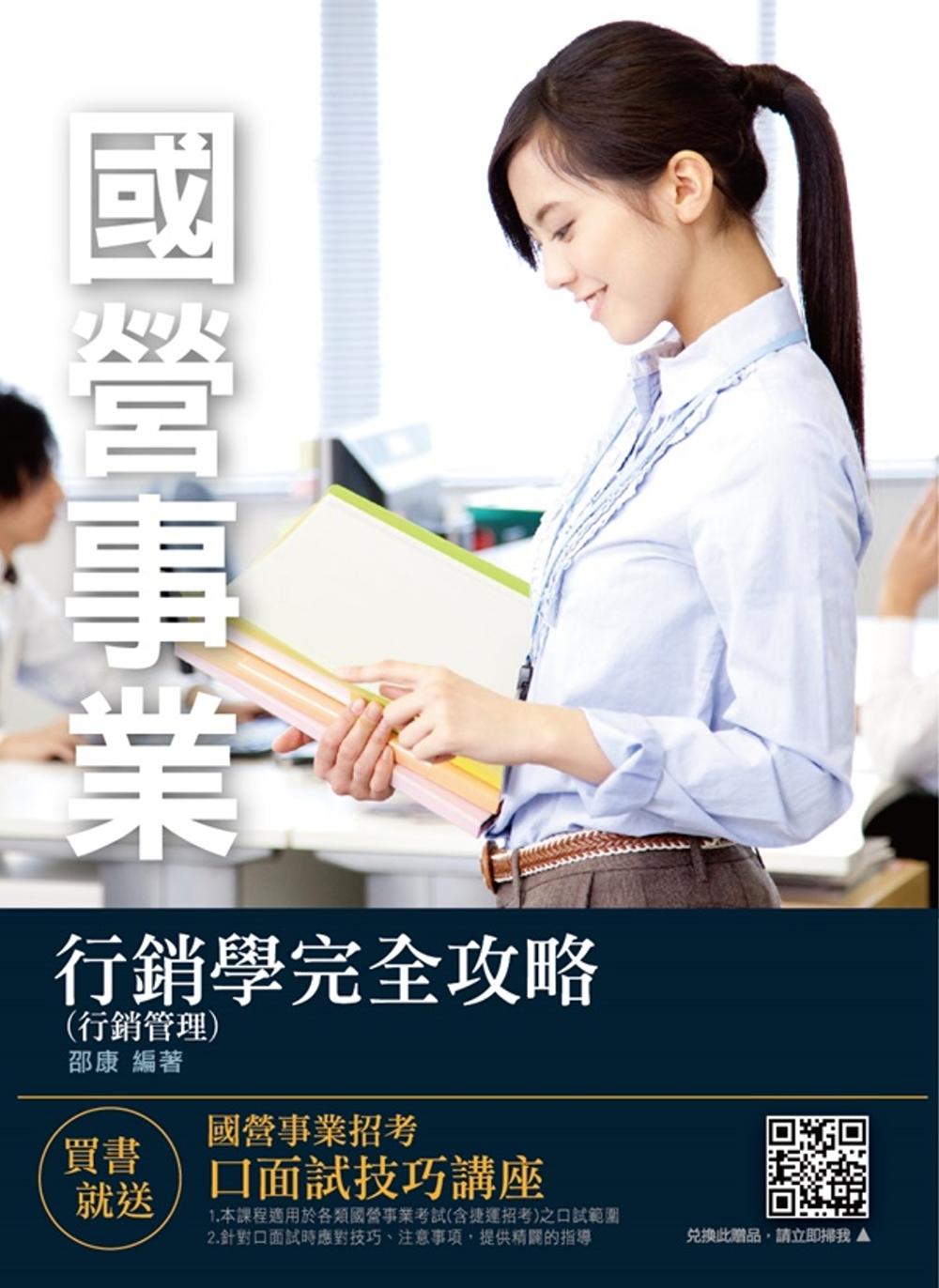 2019年行銷學(行銷管理)完全攻略(中華電信、台菸、台糖、捷運、考試適用)(贈口面試技巧雲端講座)(十版)