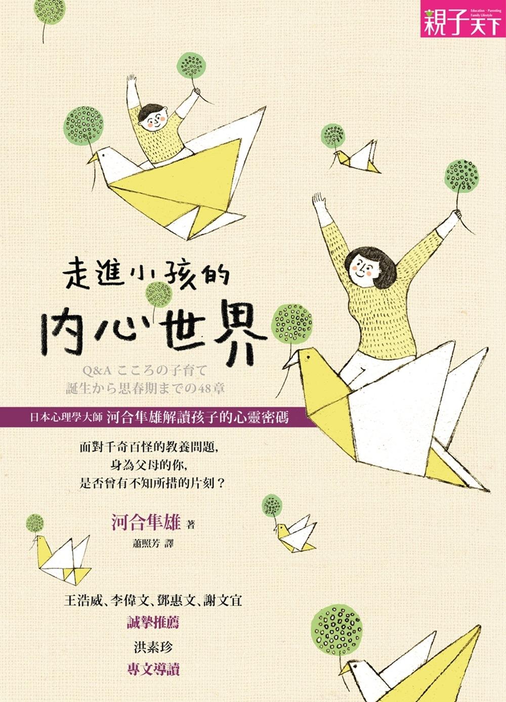 走進小孩的內心世界:日本心理學大師河合隼雄解讀孩子的心靈密碼