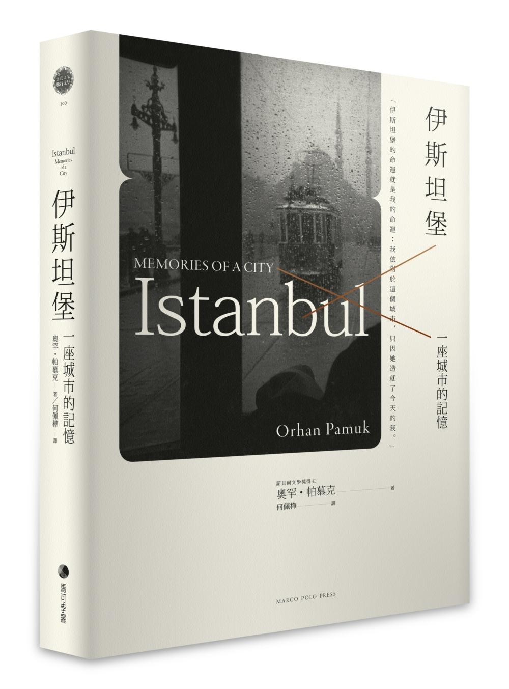 伊斯坦堡:一座城市的記憶(新版)