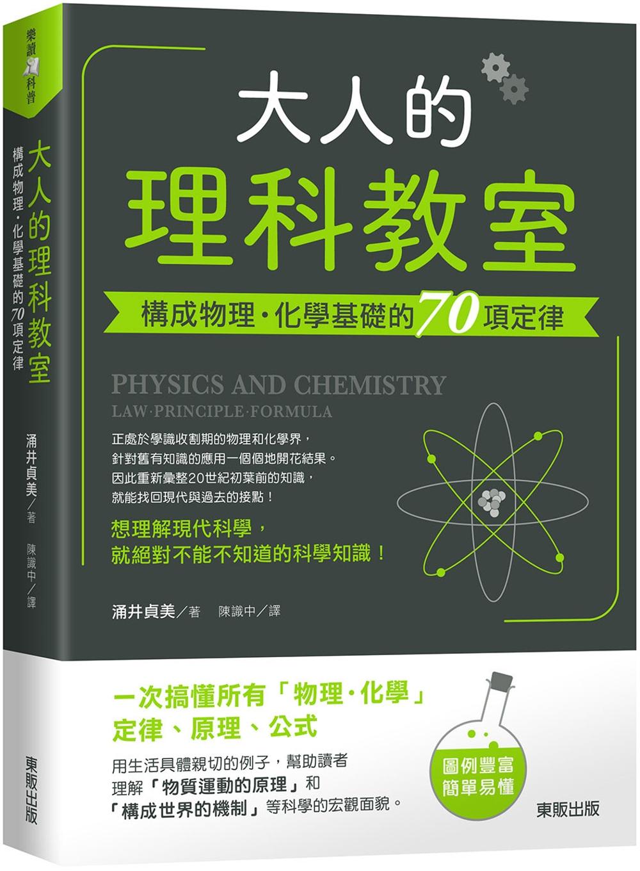 大人的理科教室:構成物理‧化學...