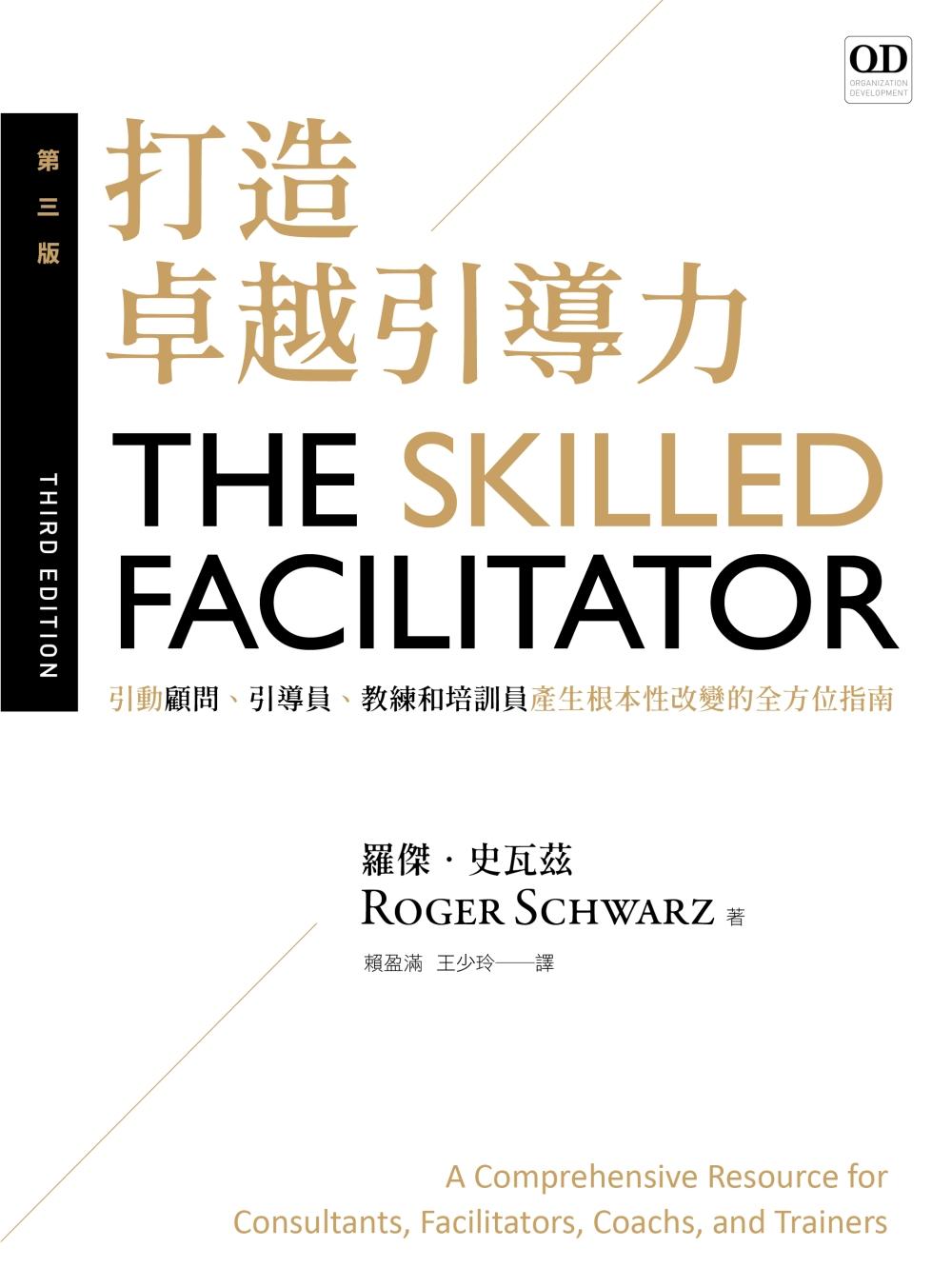 打造卓越引導力:引動顧問、引導員、教練和培訓員產生根本性改變的全方位指南(第三版)