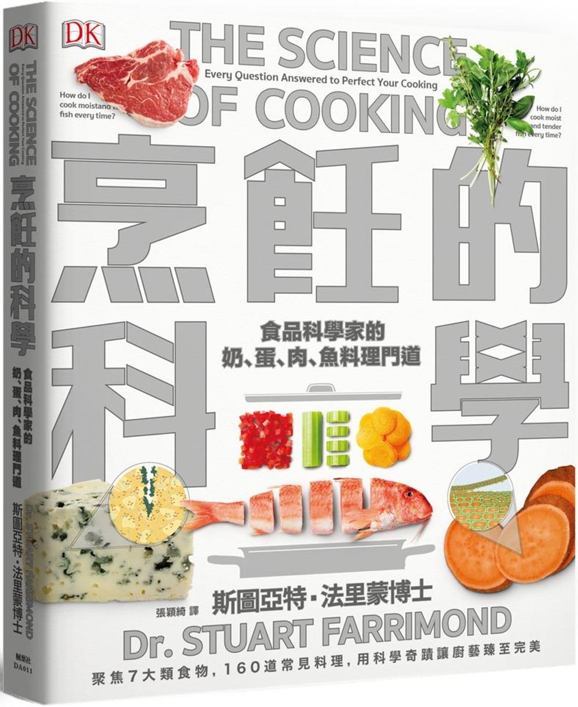 烹飪的科學:聚焦7大類食物,用...