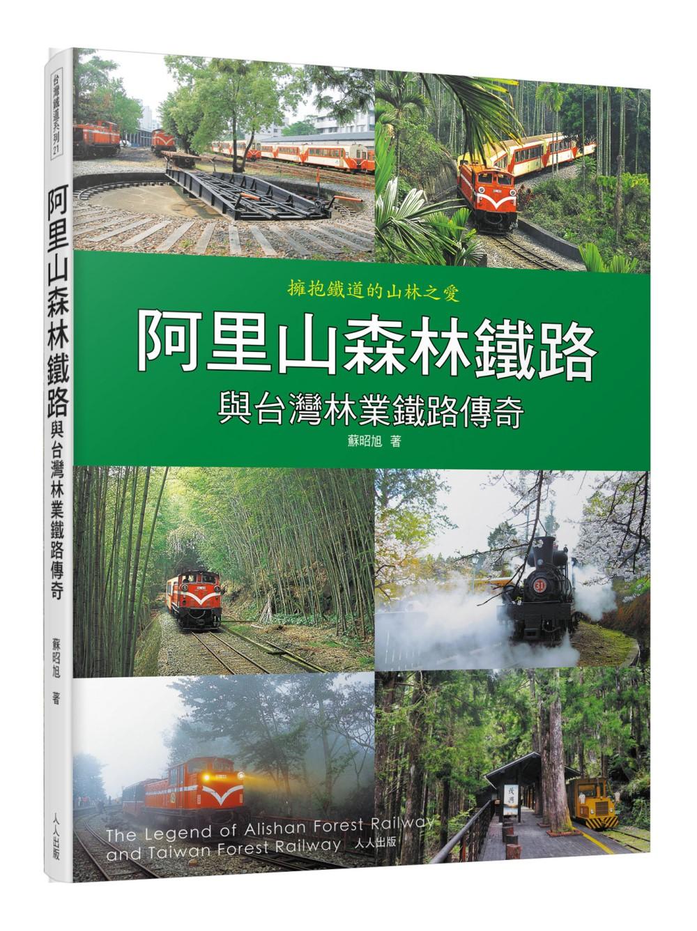 阿里山森林鐵路與台灣林業鐵路傳奇