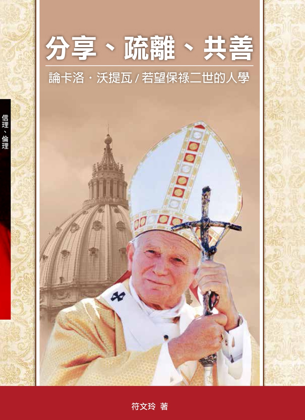 分享、疏離、共善(神叢136):論卡洛‧沃提瓦/若望保祿二世的人學