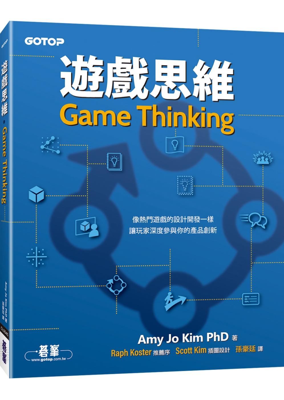 遊戲思維:像 遊戲的 開發一樣,讓 深度參與你的產品創新