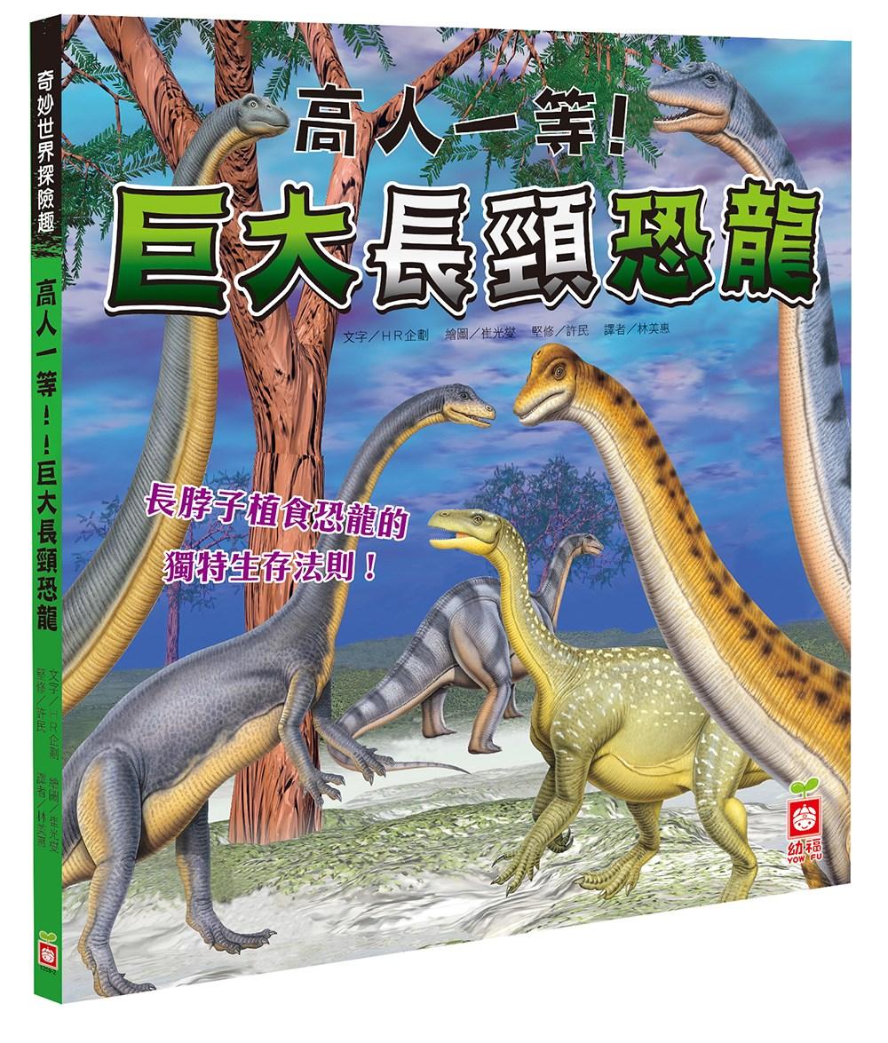 高人一等!巨大長頸恐龍