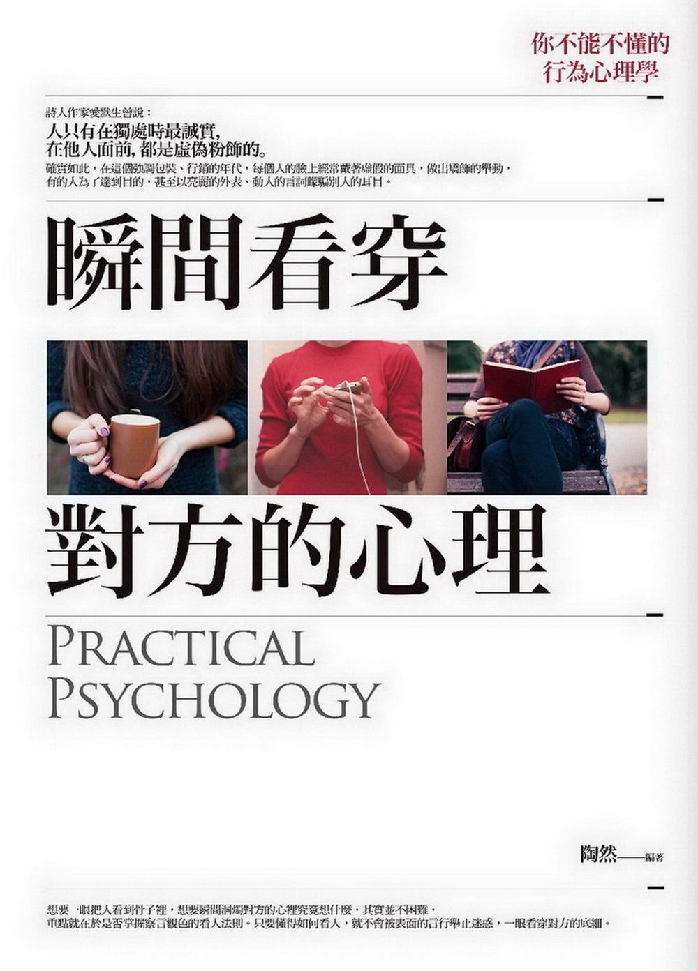 瞬間看穿對方的心理:你不能不懂的行為心理學