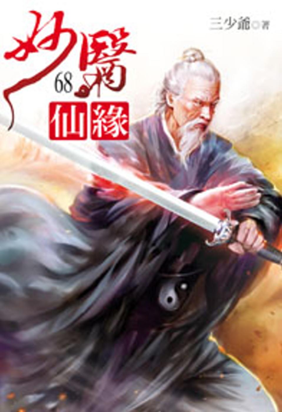 妙醫仙緣68