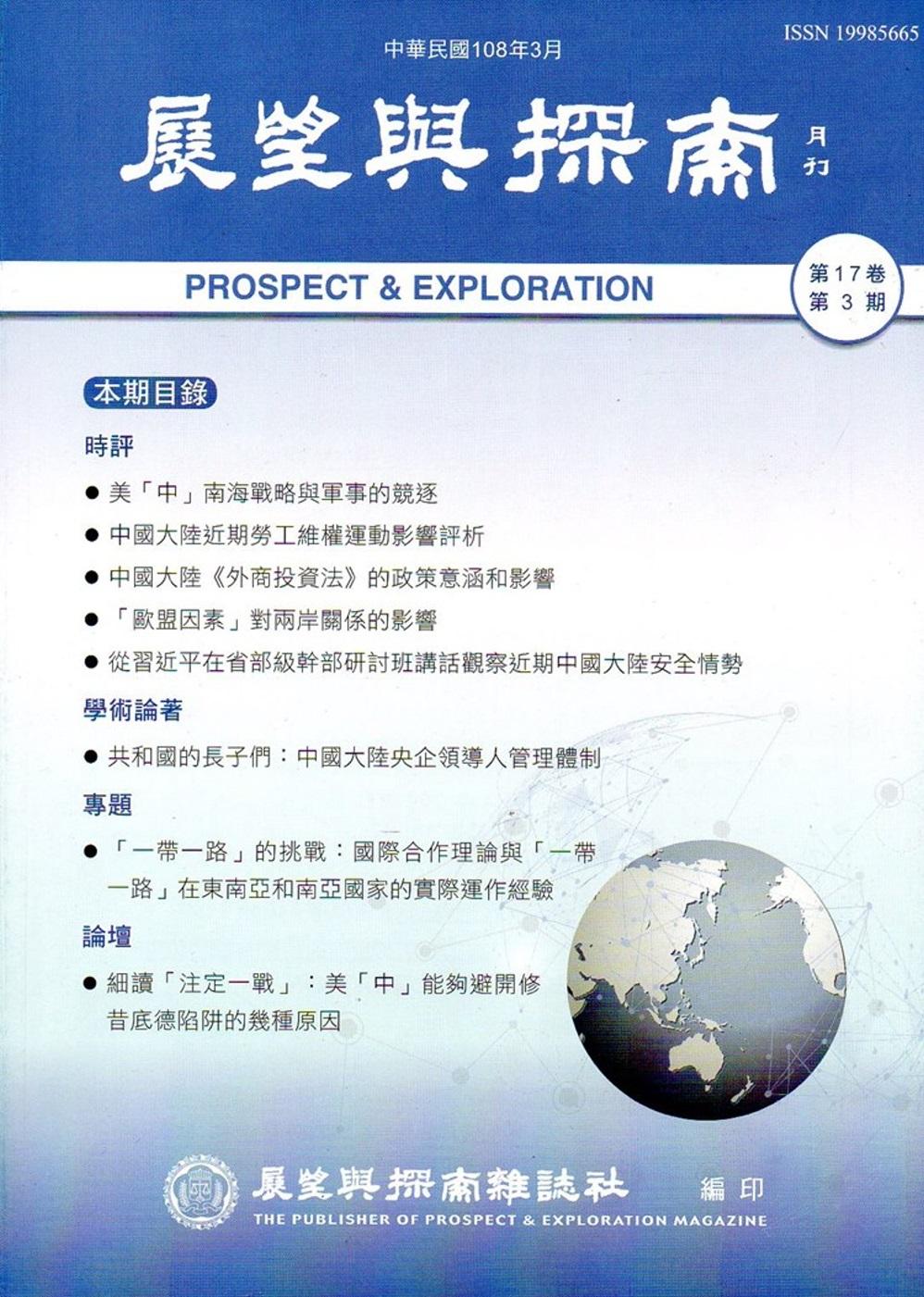 展望與探索月刊17卷3期(108/03)