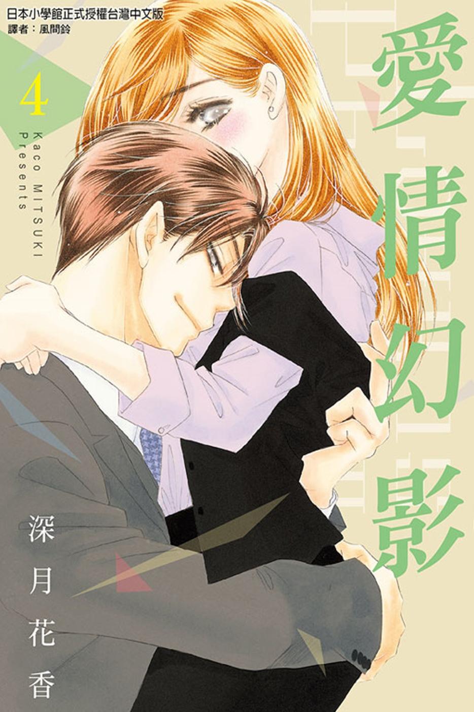 愛情幻影 4