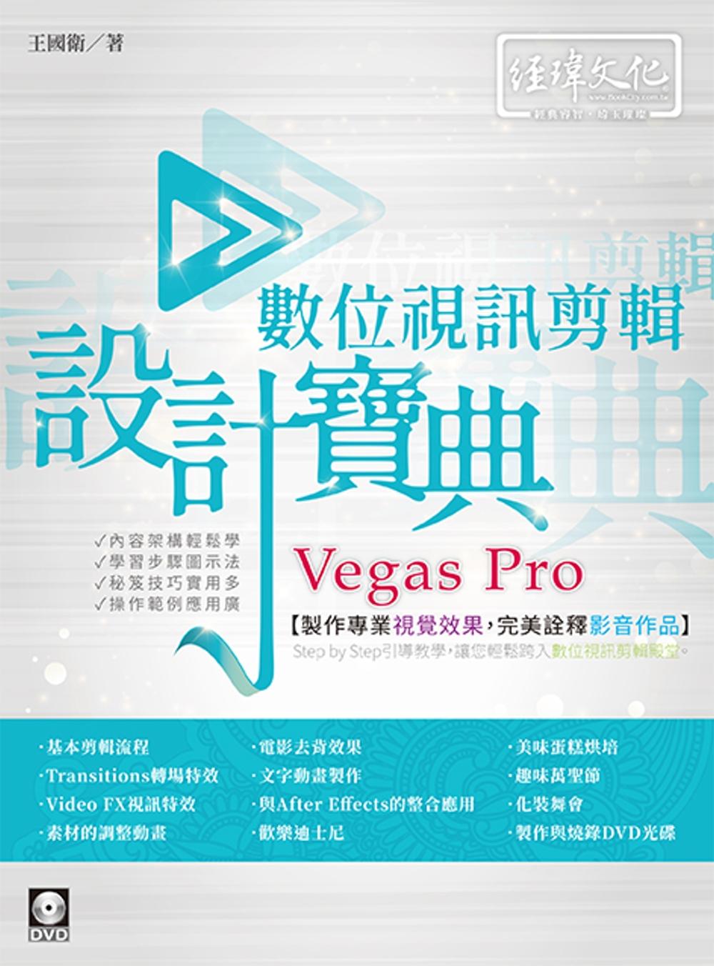Vegas Pro 數位視訊剪...