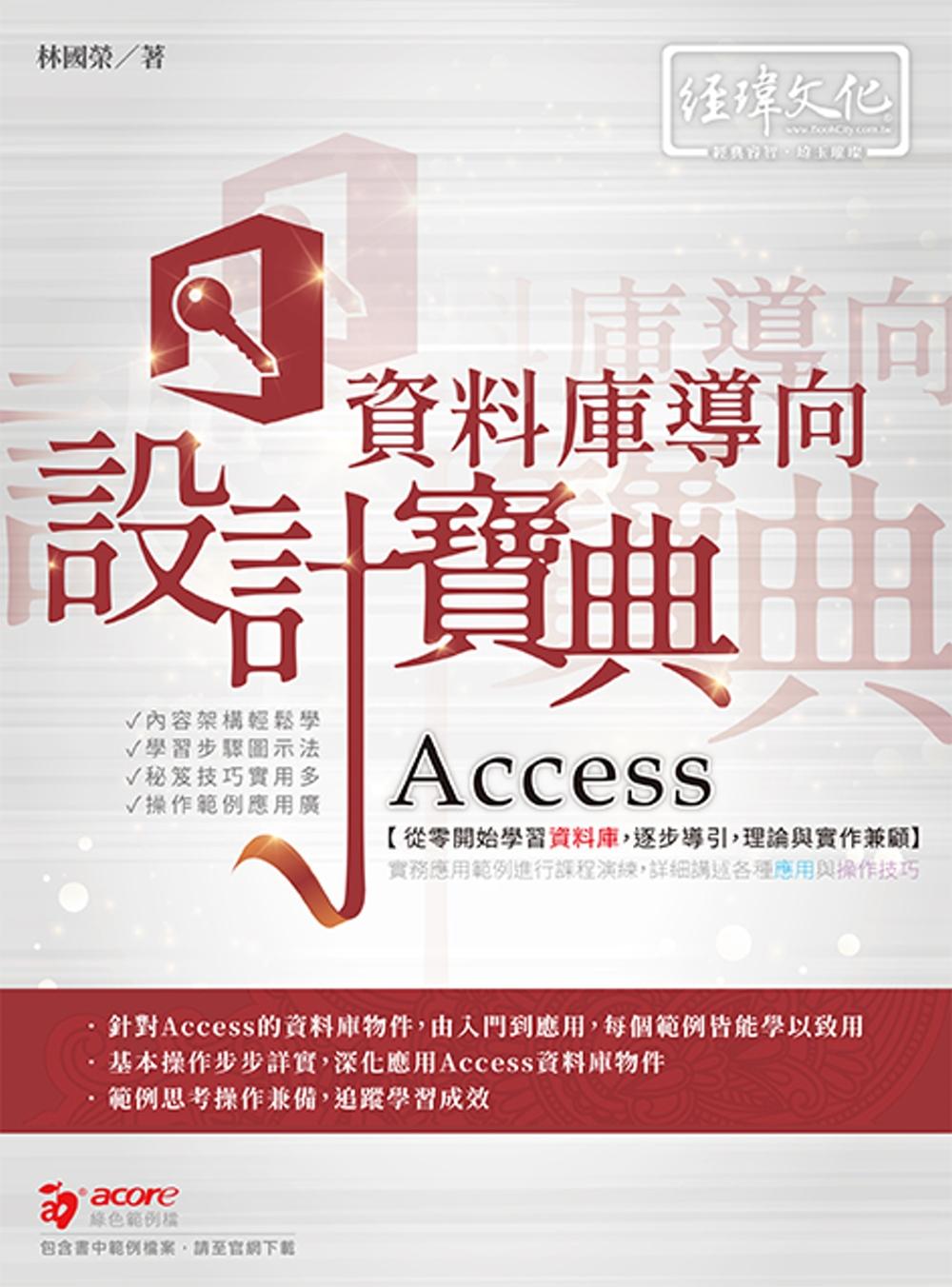Access 資料庫導向設計寶...