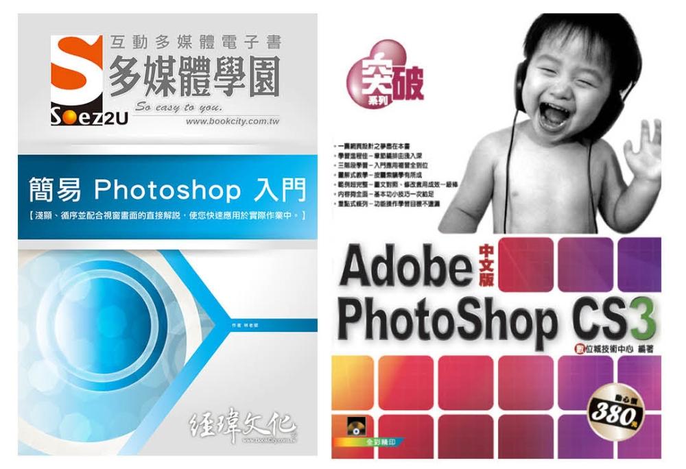 電腦軍師:簡易 PhotoSh...