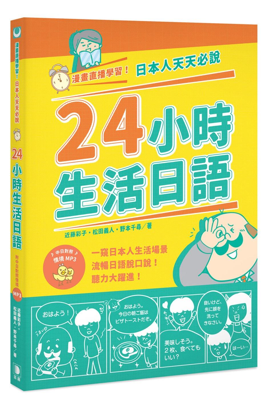 漫畫直播學習!日本人天天必說24小時生活日語(附中日對照情境MP3)(二版)