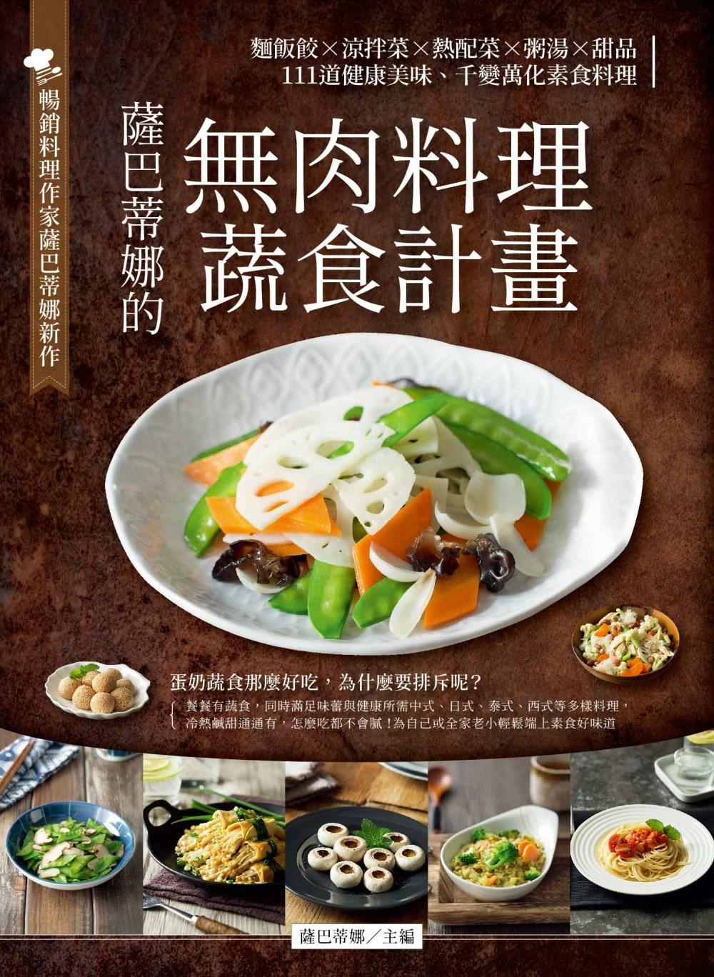 薩巴蒂娜的 無肉料理蔬食計畫:麵飯餃╳涼拌菜╳熱配菜╳粥湯╳甜品,111道健康美味、千變萬化蔬食料理