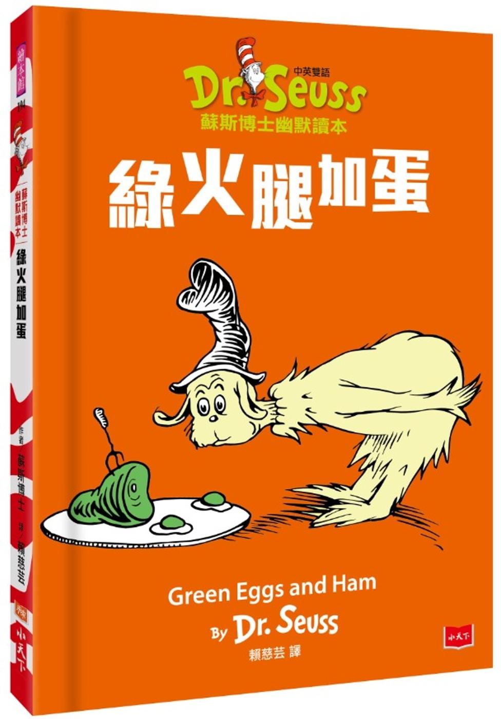 綠火腿加蛋 Green Eggs and Ham(中英雙語版):蘇斯博士幽默讀本