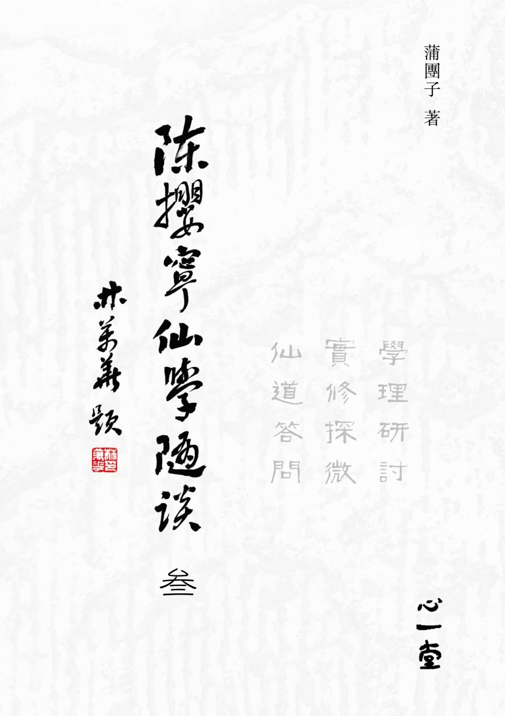 陳攖寧仙學隨談(叄):學理研討...