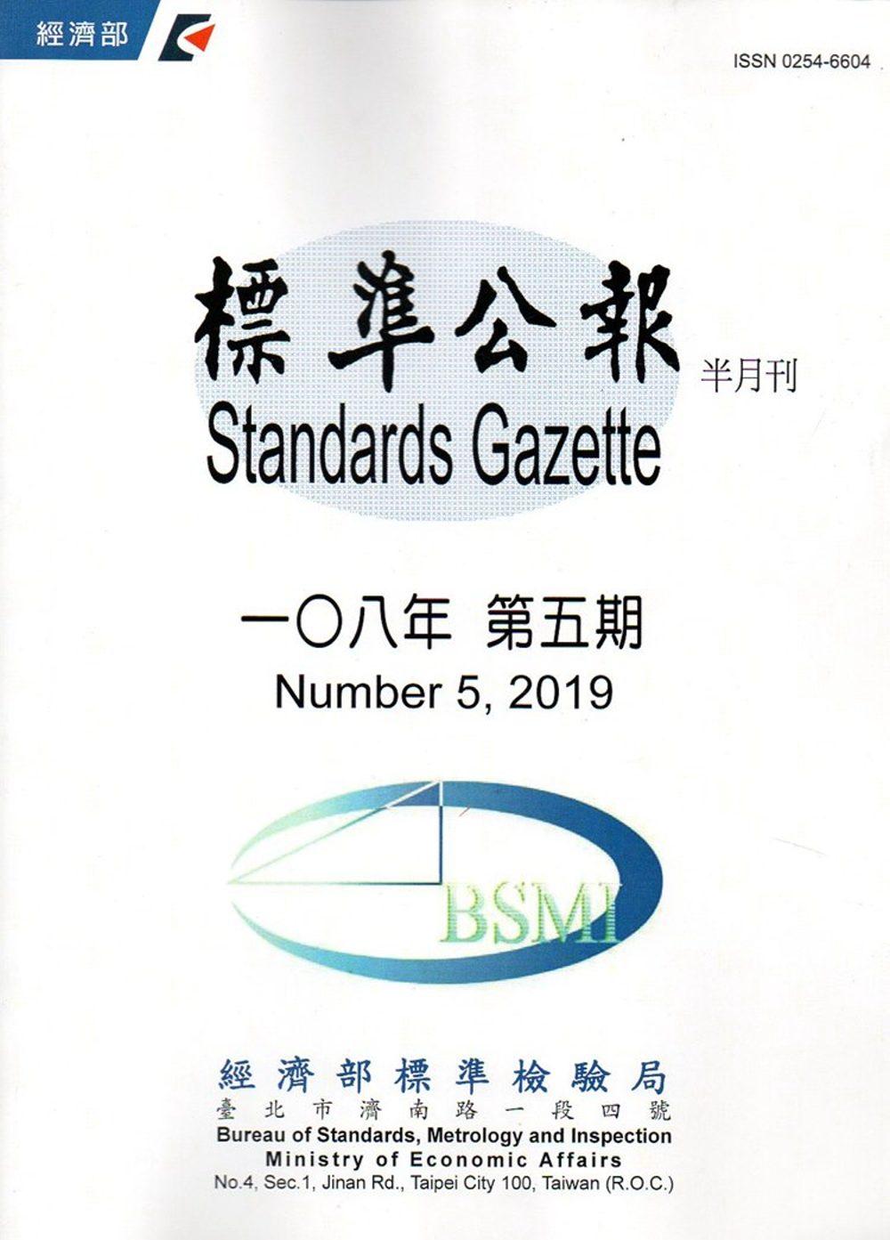 標準公報半月刊108年 第五期