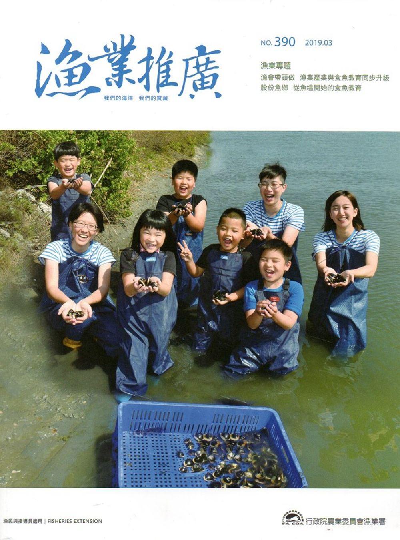漁業推廣 390期(108/03)