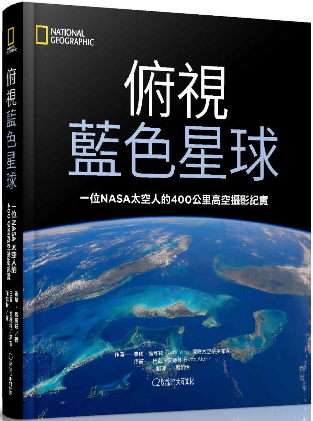 俯視藍色星球:一位NASA太空人的400公里高空攝影紀實