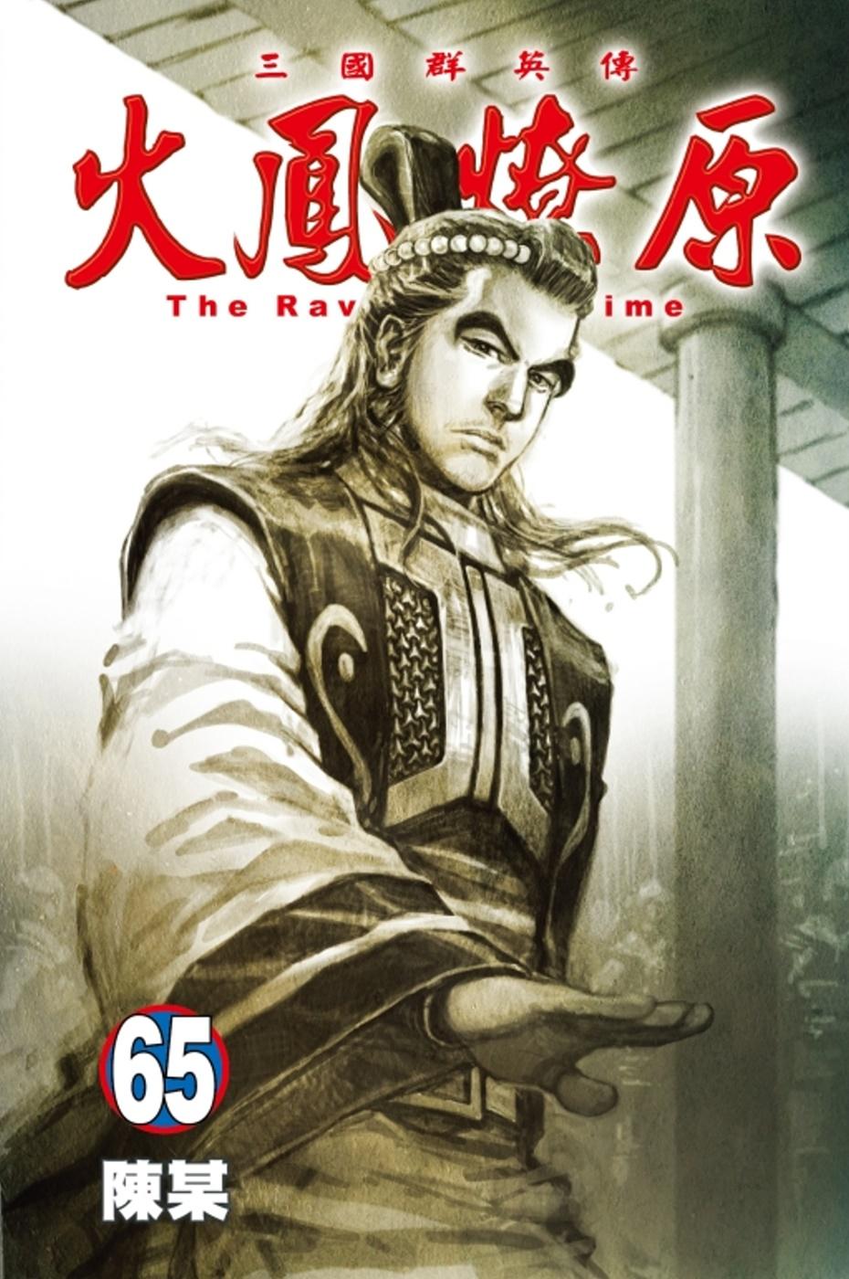 火鳳燎原 65(首刷限定版)
